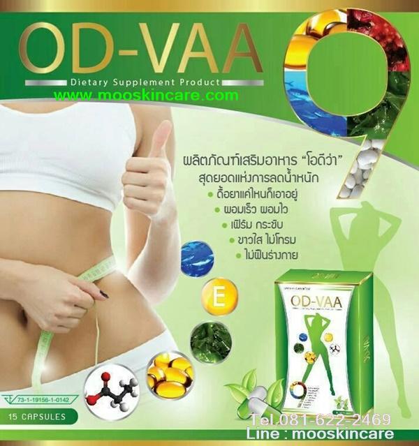 OD-VAA อาหารเสริมโอดีว่า ผลิตภัณฑ์เสริมอาหารลดน้ำหนัก