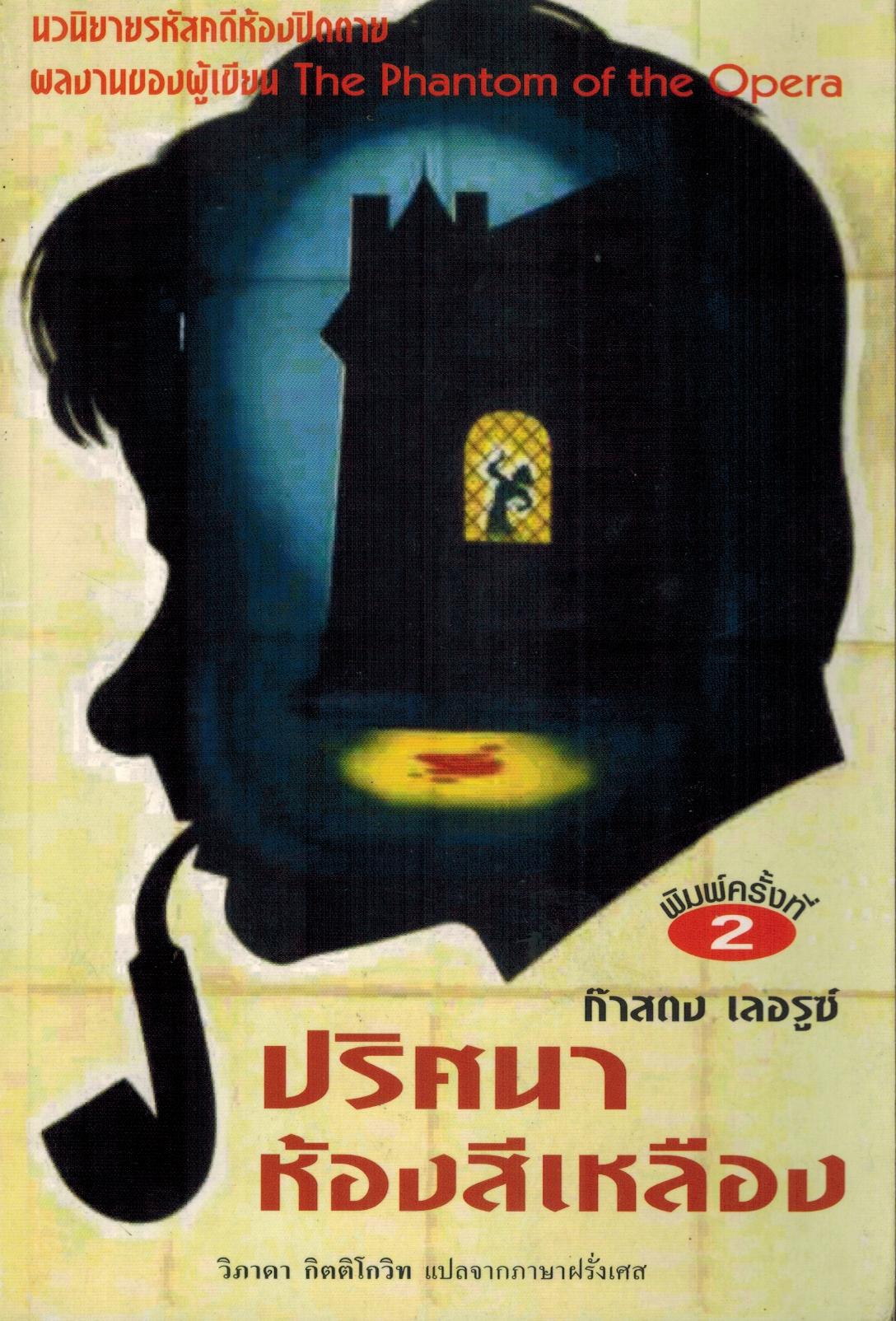 ปริศนาห้องสีเหลือง (179 เล่ม)