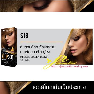ดิ๊๊พโซ่ แฮร์ คัลเลอร์ S18 สีบลอนด์ทองจัดประกายทองจัด เอสจี 10/23 (Intense Golden Blond SG 10/23)