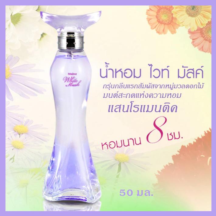 น้ำหอมสเปรย์ มิสทิน ไวท์ มัสค์ Mistine Perfume Spray White Musk 50 ml.