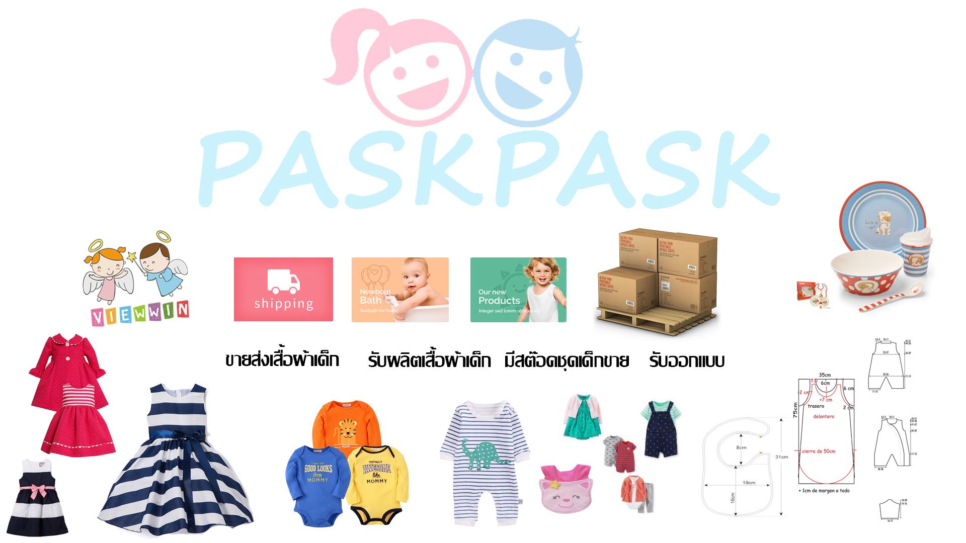 โรงงานเสื้อผ้าเด็ก, Wholesale Baby Clothes