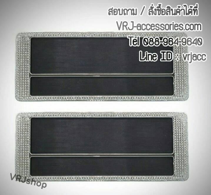 กรอบป้ายทะเบียน เพชร VIP สั้น สั้น 1 คู่ : VIP Diamond Crystal License plates frames