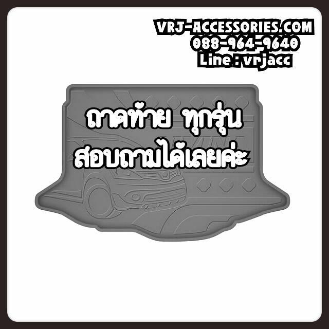 Vj1417 ถาดท้ายถาดรองสัมภาระท้ายรถ ทุกรุ่น : Cargo Tray