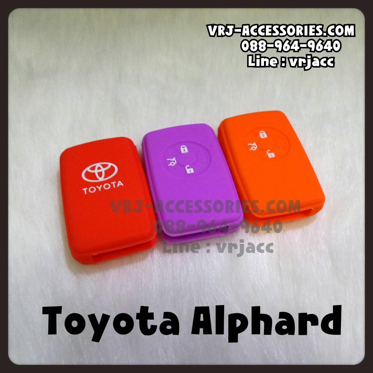 ซิลิโคน รีโมท ปลอกหุ้มกุญแจ สำหรับ โตโยต้า อัลพาร์ด : Silicone key cover for cars – TOYOTA Alphard