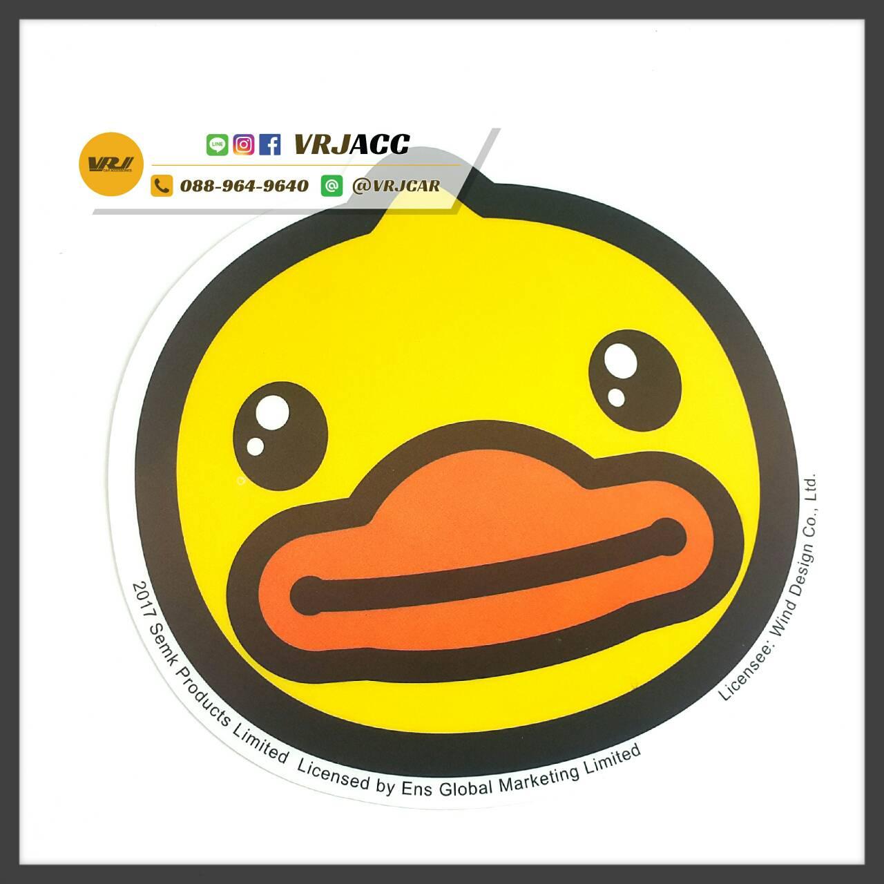 พรบ สูญญากาศ เป็ดเหลือง B Duck หัวเป็ด