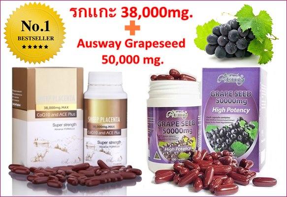 รกแกะหญิงแย้ 38,000 mg. 1ปุก 100 เม็ด+ Ausway Grapeseed 50,000 mg. ปุก 100 เม็ด