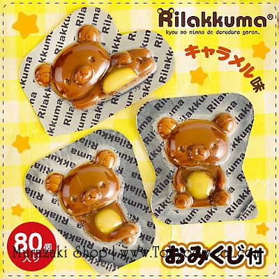 พร้อมส่ง ** Rilakkuma Chocolate ช็อคจิ๋วรูปหมีขี้เกียจริลัคคุมะ 1 ชิ้น (ช็อคโกแลตทนร้อนได้ ไม่ละลาย)