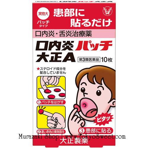 พร้อมส่ง ** Taisho A แผ่นแปะเพื่อรักษาอาการร้อนใน ภายในช่องปาก แค่แปะก็ช่วยให้กินอาหารโดยไม่แสบ บรรจุ 10 ชิ้น