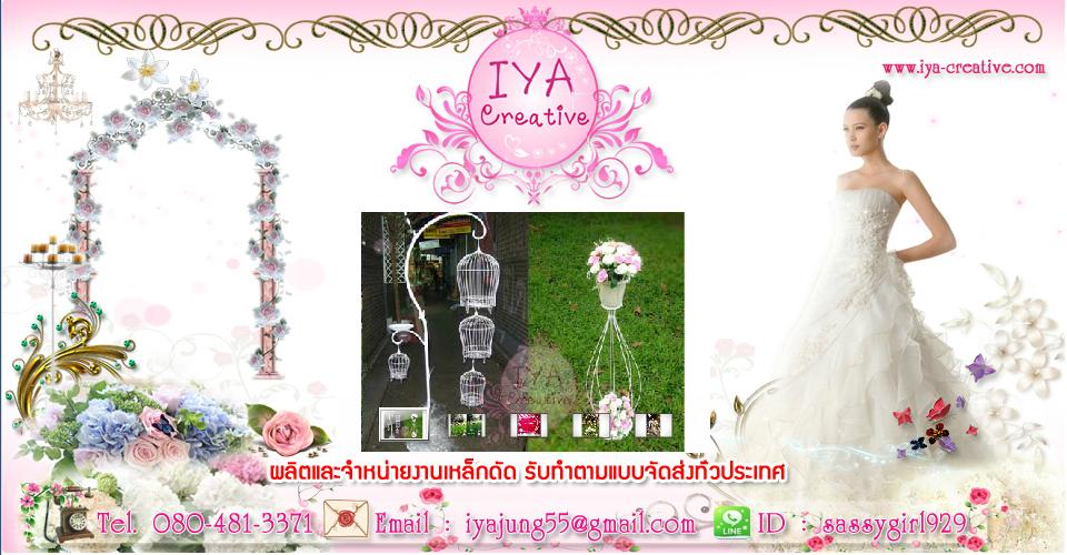 iya-creative