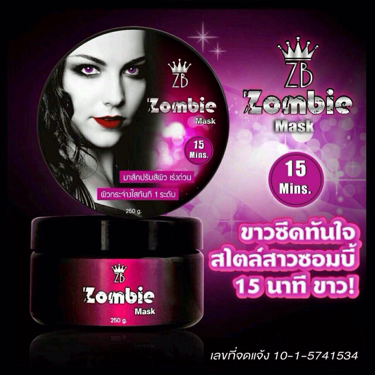 Zombie Mask 15 นาที ขาว!! ไม่ต้องรอ 3 วัน 7 วัน มาส์กวันนี้ขาววันนี้!!