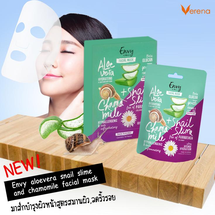 แผ่นมาร์คหน้า Envy aloevera snail slime and chamomile facial mask by verena บรรจุ 10 ซอง