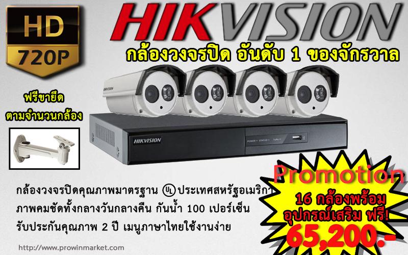 Promotion HIKVISION Set 16CH (IP CAMERA)