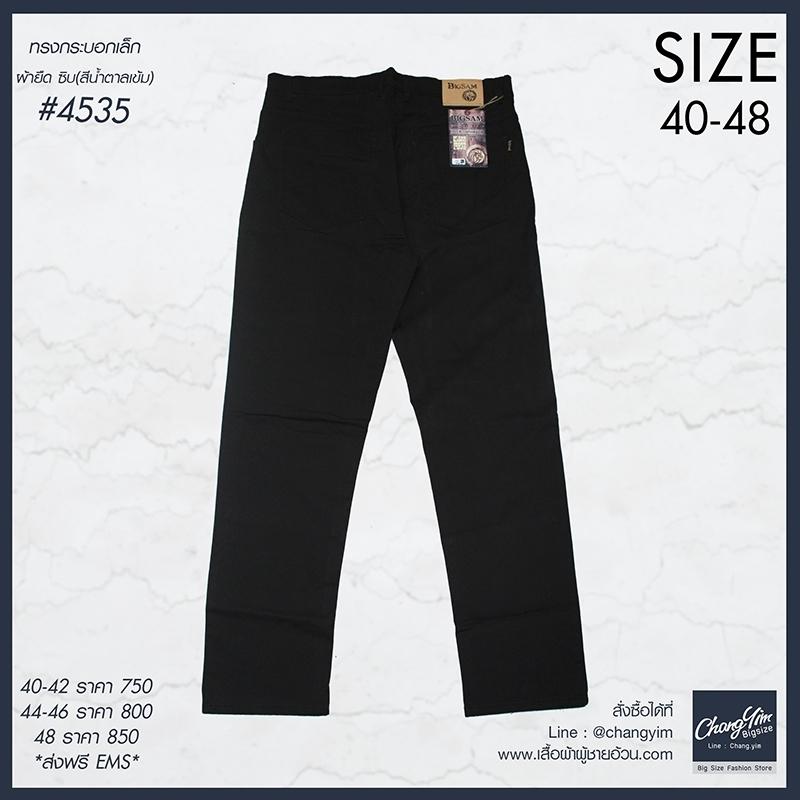 """40-48"""" กางเกงยีนส์ ขายาว BIGSIZE ทรงกระบอกเล็ก สีน้ำตาลเข้ม (ซิบ-ผ้ายืด) #4535"""