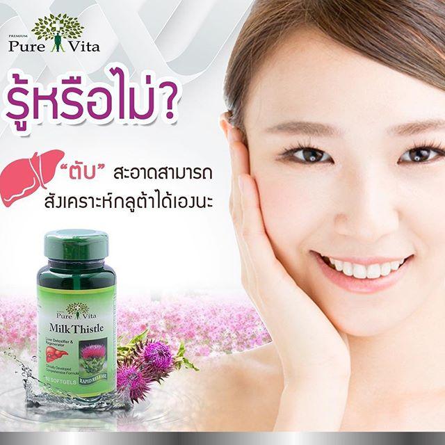 Pure Vita Milk Thistle 60 softgels บำรุงตับ ล้างสารพิษตกค้าง ลดไขมันพอกตับ ผิวขาว ใส ไร้ฝ้า ทานคู่กับอะไรก็เห็นผลเร็วจ้า