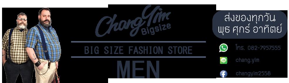 เสื้อผ้าผู้ชายอ้วน XXL-10XL