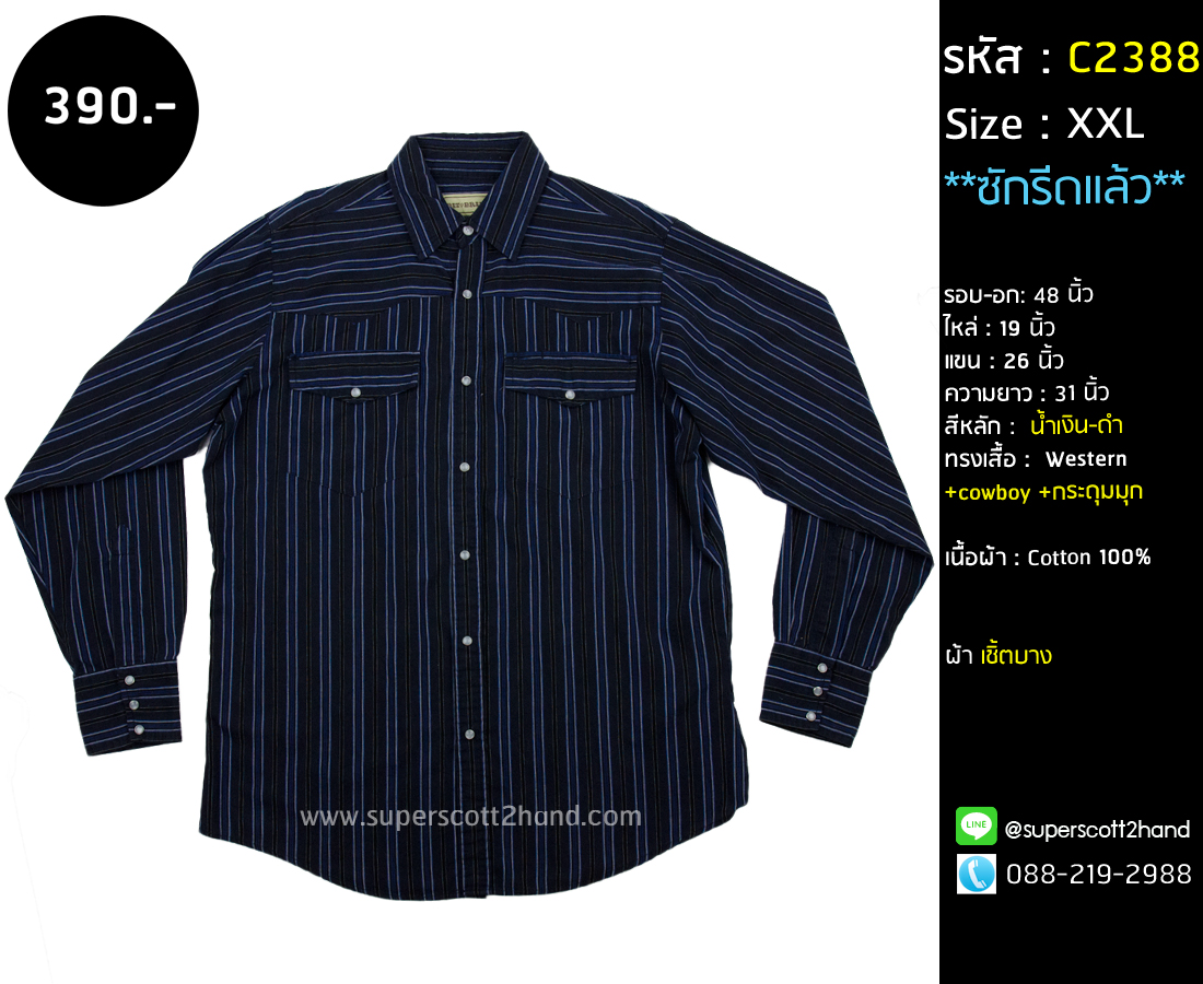 C2388 เสื้อเชิ้ตลายทาง สีน้ำเงิน ดำ ไซส์ใหญ่