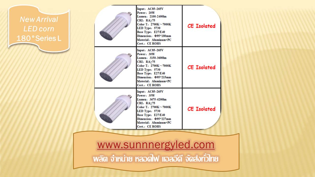 LED corn light STC-QF-CLL40W