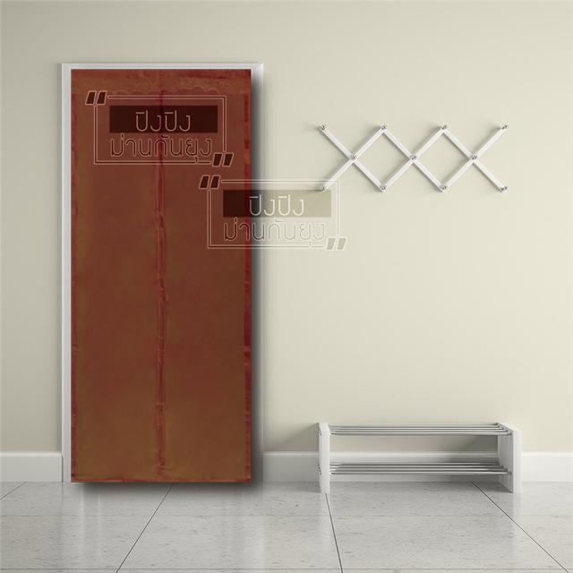 ม่านประตูแม่เหล็กกันยุงสีพื้นสีน้ำตาลขนาด90*210