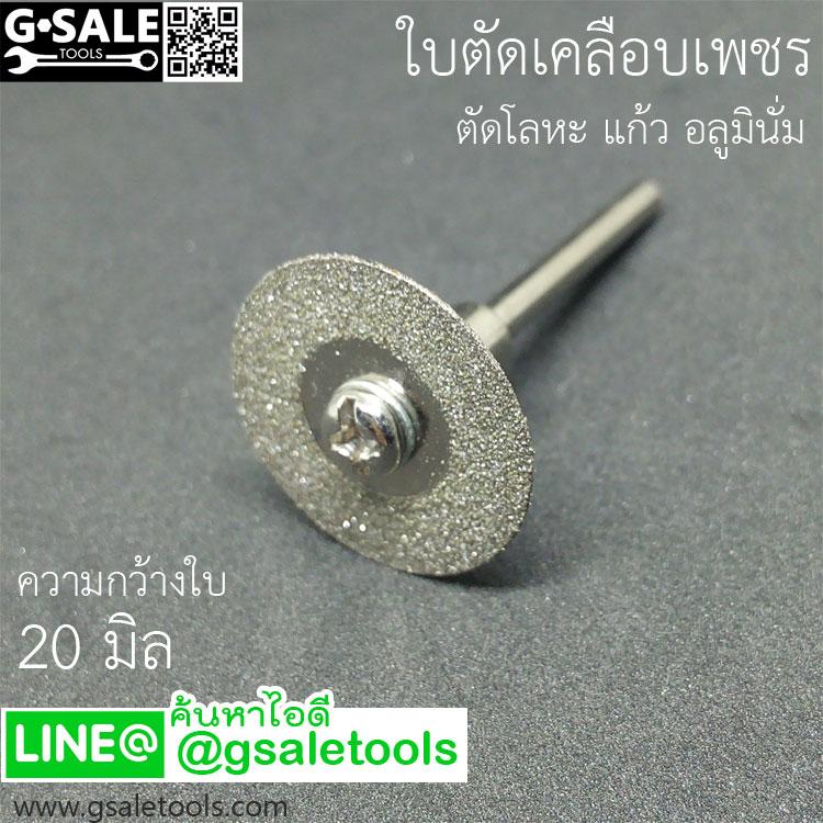 ใบตัด-เจียรเคลือบเพชร 20 mm แกน 2.8-3.0 มิล