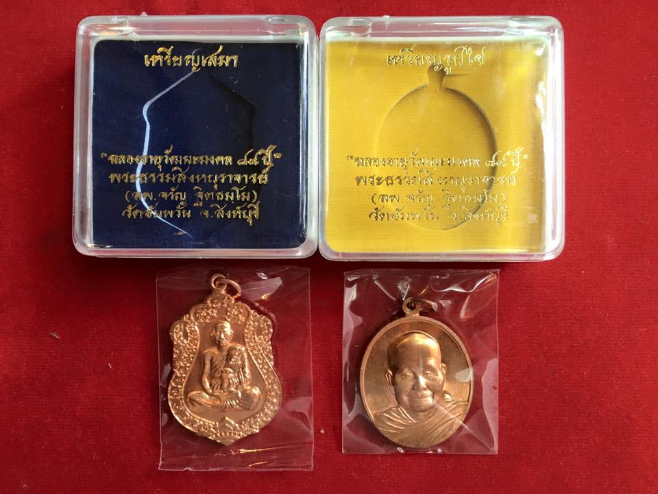 คนแห่หาเช่าเก็บ เป็นเหรียญที่ทันหลวงพ่อตั้งแต่ปี 2555 หลวงพ่อจรัญ วัดอัมพวัน เหรียญอายุวัฒนะมงคล 7 รอบ 84 ปี รูปไข่ เนื้อทองแดง บูชาเหรียญละ เพียง 500.- สภาพเดิมจากวัดของวัดสร้างเองค่ะ รีบแจ้งนะคะ