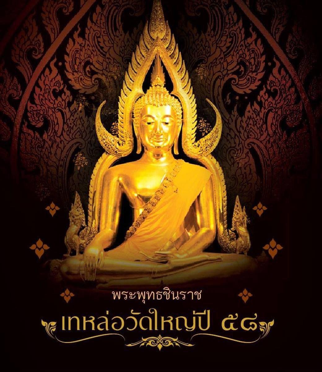 พร้อมส่ง!! #พระพุทธชินราช เป็นพระพุทธรูปสำคัญ ซึ่งพระมหากษัตริย์ไทยทรงเคารพนับถือสักการะบูชา มาแต่ครั้งสมัยกรุงศรีอยุธยา ดังมีรายพระนามที่ปรากฎในพงศาวดาร คือ สมเด็จพระราเมศวร สมเด็จพระบรมไตรโลกนารถ สมเด็จพระรามาธิบดีที่ ๒ สมเด็จพระบรมราชาหน่อพุทธางกูร สมเ