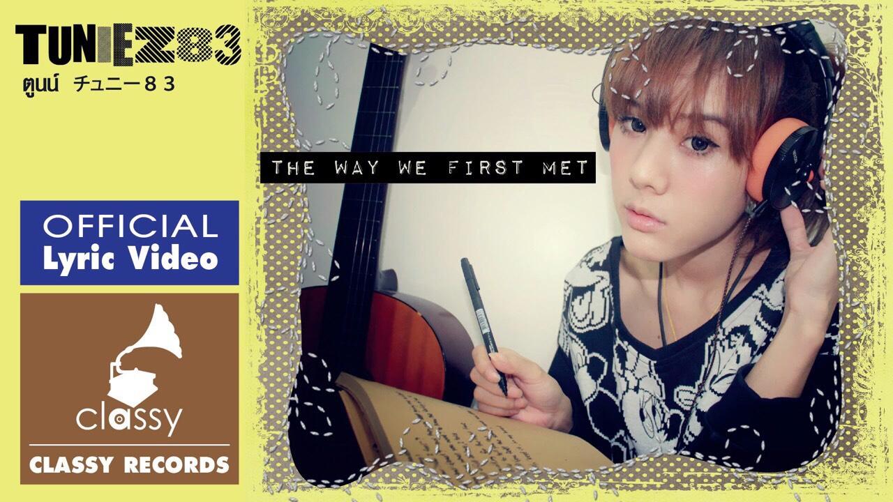 ผลงานเพลงของคุณตูนน์ Tuniez83 The way we first met