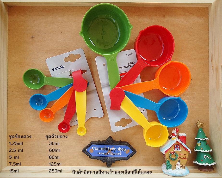 ชุดช้อนตวง ชุดถ้วยตวง 10ชื้น(สินค้ามีหลายสีทางร้านเลือกสีให้ค่ะ)