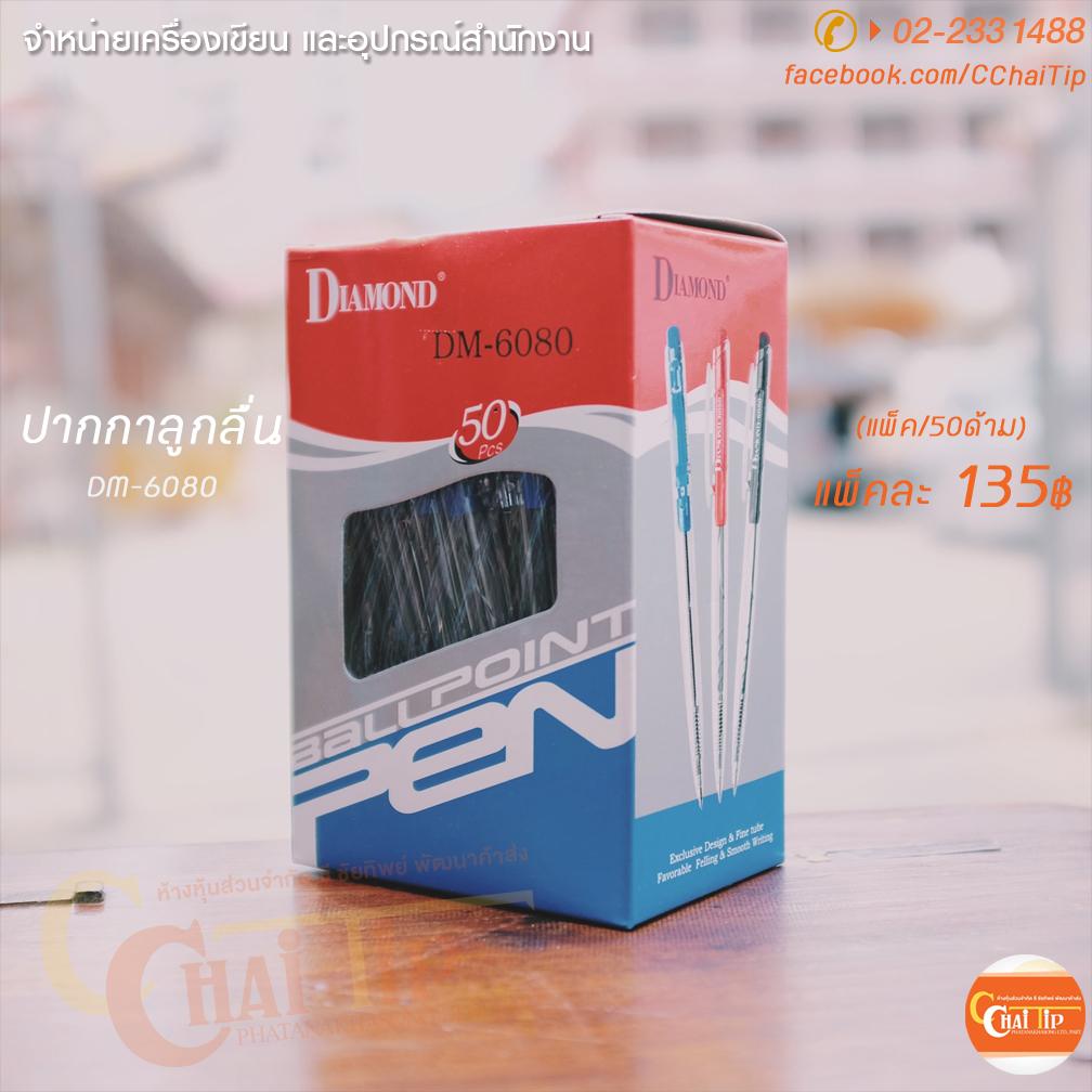 ปากกาลูกลื่น DIAMOND DM-6080