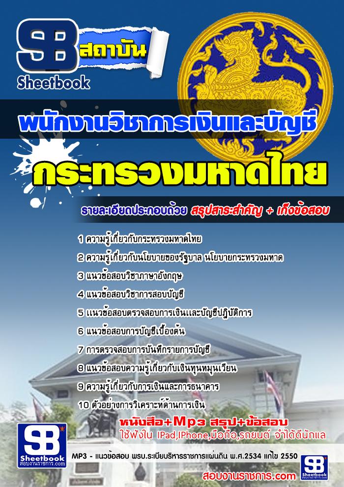 แนวข้อสอบ พนักงานวิชาการเงินและบัญชี สำนักงานปลัดกระทรวงมหาดไทย