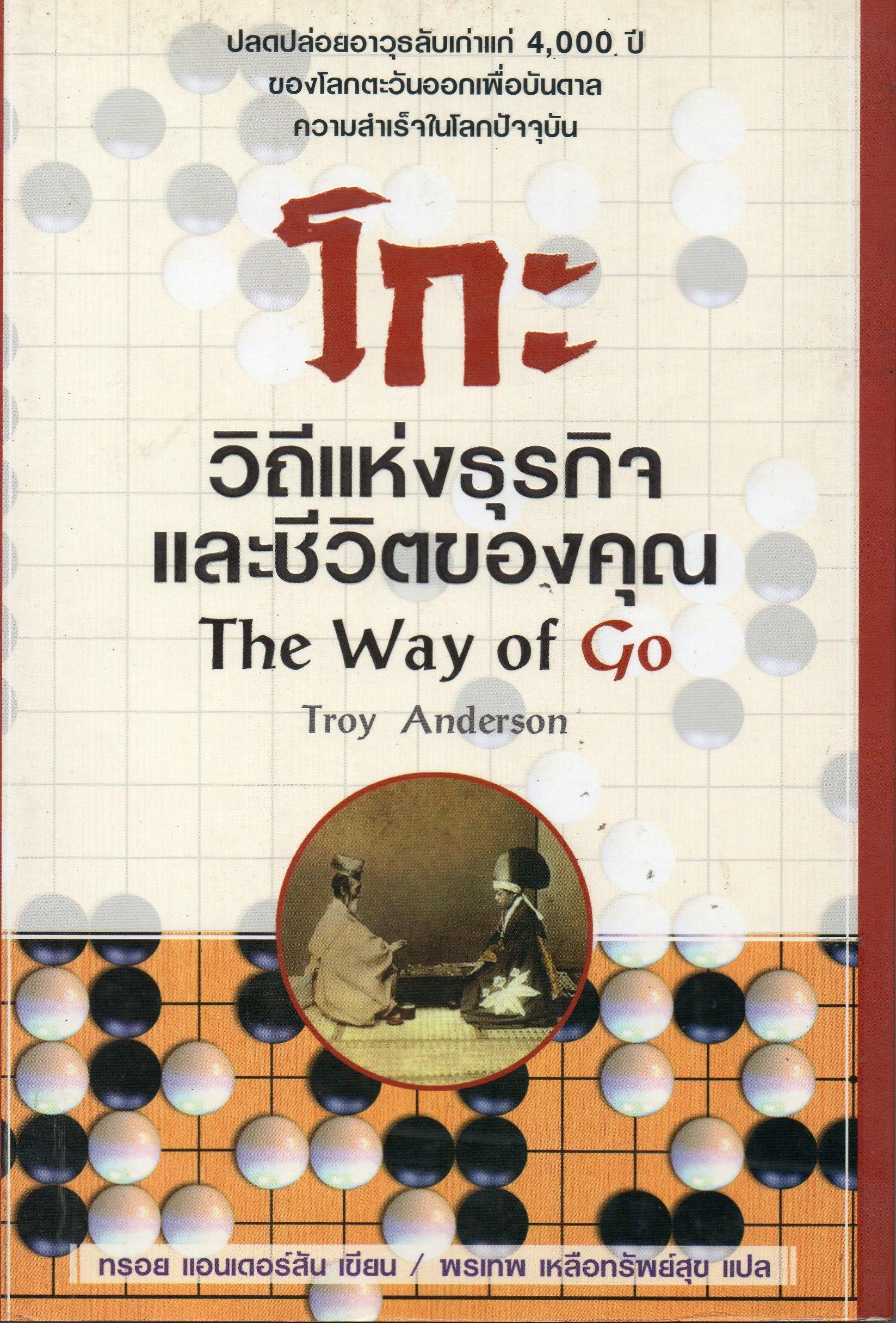โกะ วิถีแห่งธุรกิจและชีวิตของคุณ (The Way of Go)