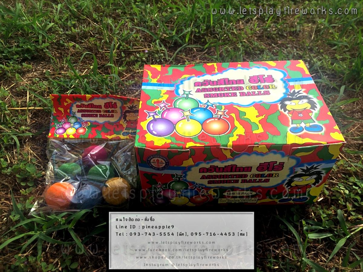 ควันสีลูกไทย 1 กล่อง 12 แพค เฉลี่ยราคาต่อแพค 20 บาท จากปกติ 25 บาท