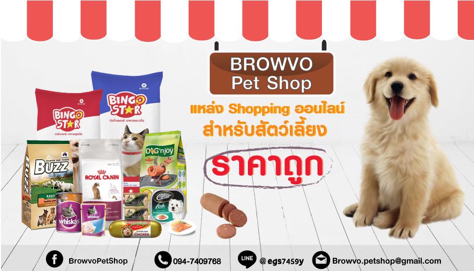 Browvo Pet Shop