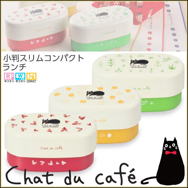 [chat du cafe] oval slim compact Bento Box - เบนโตะญี่ปุ่นทรงรี ลายน้องแมว