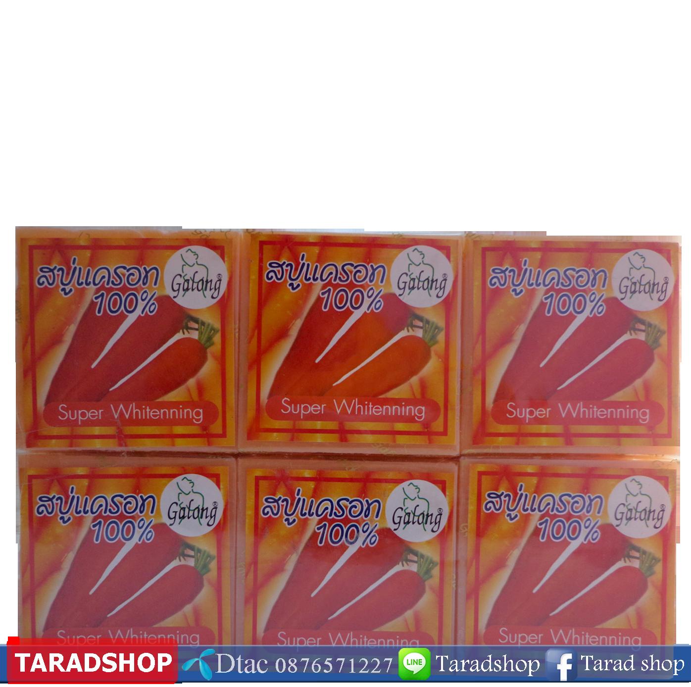 สบู่แครอทแท้100% Galong ( ชนิดแพ็ค)