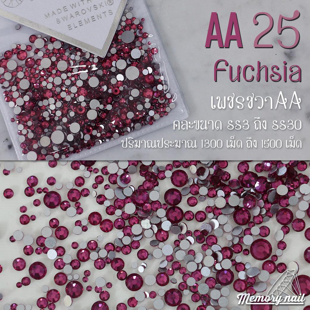 เพชรชวาAA สีชมพูเข้มอมม่วง Fuchsia รหัส AA-25คละขนาด ss3 ถึง ss30 ปริมาณประมาณ 1300-1500เม็ด