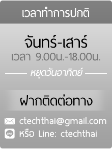 เวลาทำการปกติ จันทร์-เสาร์ เวลา 9.00น.-18.00น. หยุดวันอาทิตย์ ฝากติดต่อทาง ctechthai@gmail.com หรือ Line: ctechthai