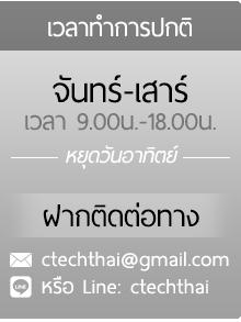 เวลาทำการปกติ จันทร์-เสาร์ เวลา 9.00น.-18.00น. หยุดวันอาทิตย์ ฝากติดต่อทาง ctechthai@gmail.com หรือ Line: ctechthai