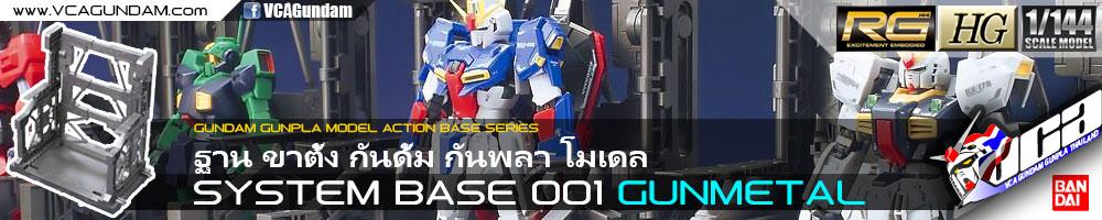 SYSTEM BASE 001 GUNMETAL กันเมทัล