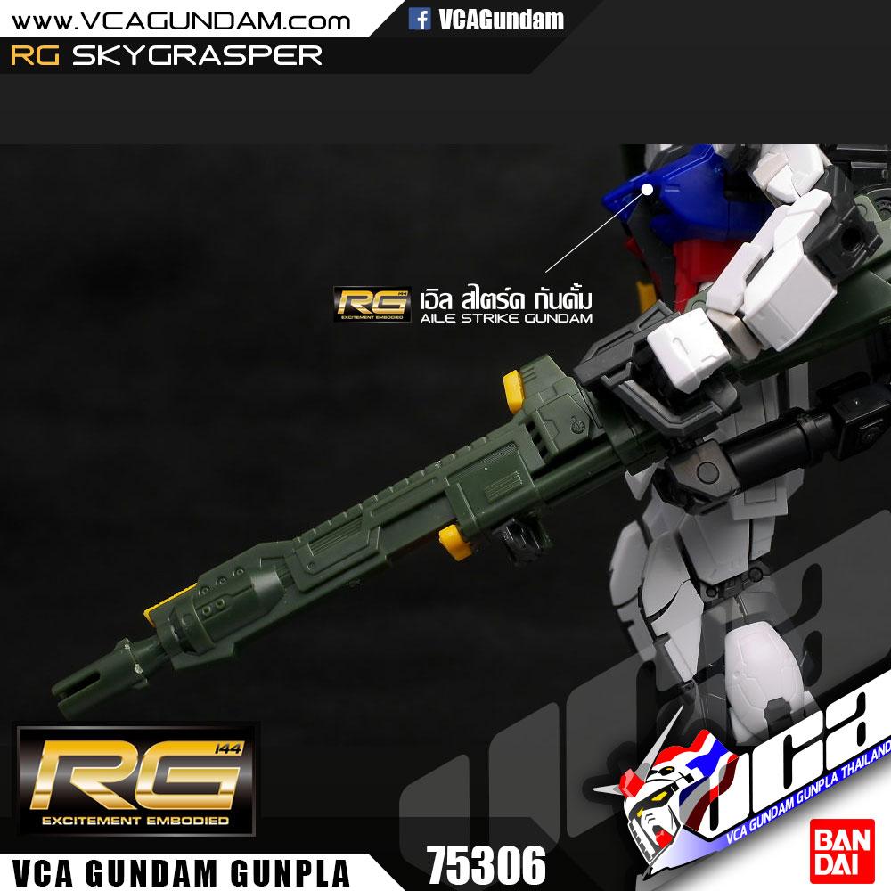 RG FX-550 SKYGRASPER สกายแกรสเปอร์
