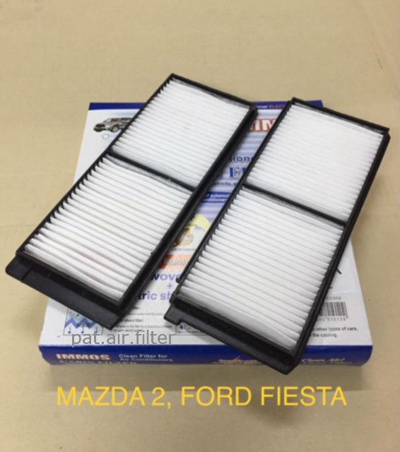 Immos กรองแอร์ Mazda2, Fiesta