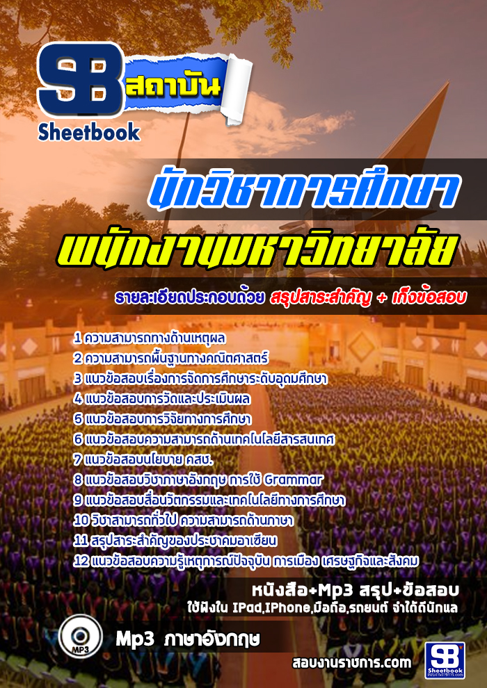 แนวข้อสอบ นักวิชาการศึกษา พนักงานมหาวิทยาลัย อัพเดทใหม่ 2560