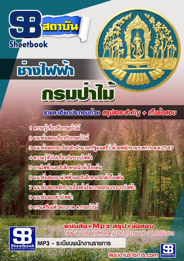 แนวข้อสอบราชการ กรมป่าไม้ ตำแหน่งช่างไฟฟ้า อัพเดทใหม่ 2560