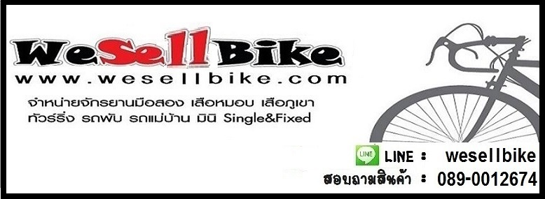 wesellbike