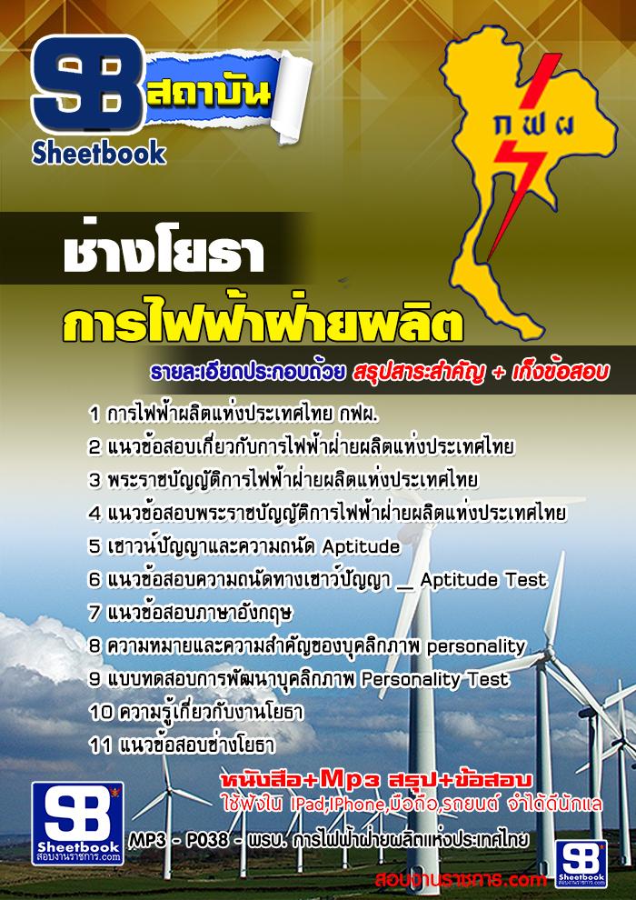 แนวข้อสอบรัฐวิสาหกิจ กฟผ. การไฟฟ้าฝ่ายผลิตแห่งประเทศไทย ตำแหน่งช่างโยธา อัพเดทใหม่ 2560