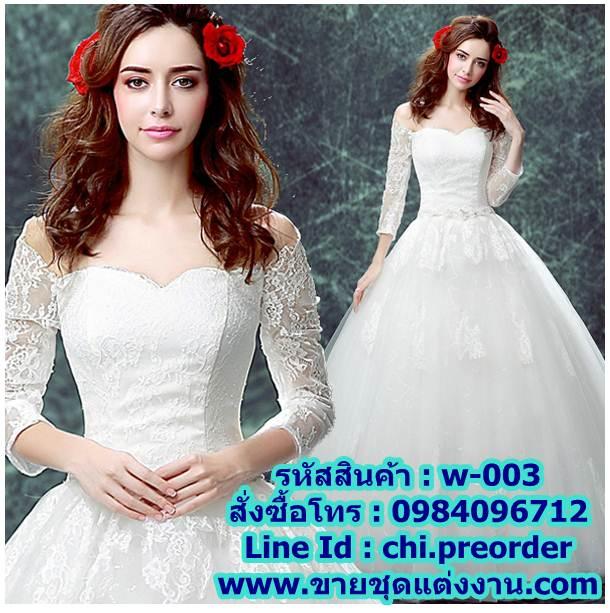 ชุดแต่งงาน แบบสุ่ม w-003 Pre-Order