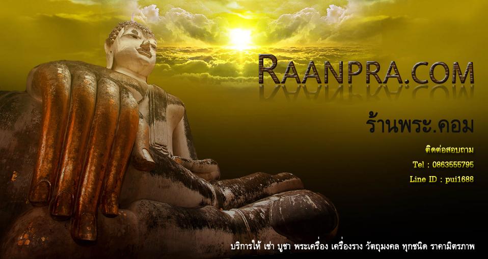 Raanpra