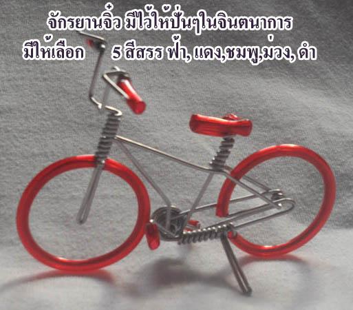 จักรยานจิ๋ว ทำมือ