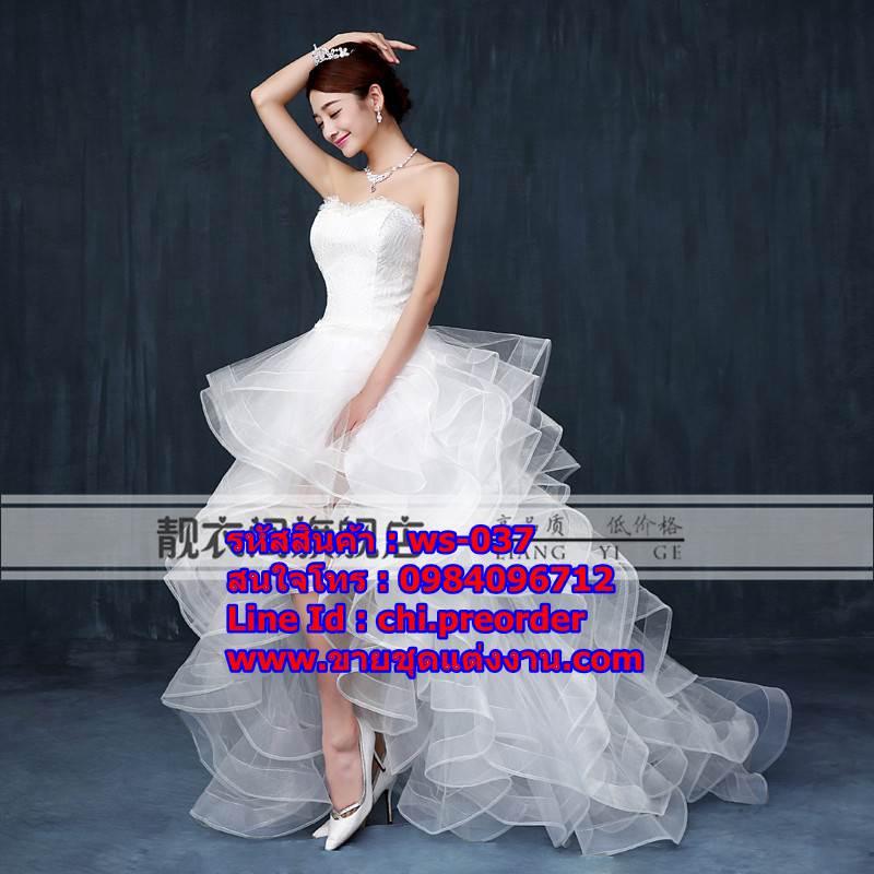 ชุดแต่งงานราคาถูก ส่วนบนเกาะอก กระโปรงหน้าสั้นหลังมีหางยาว ws-037 pre-order
