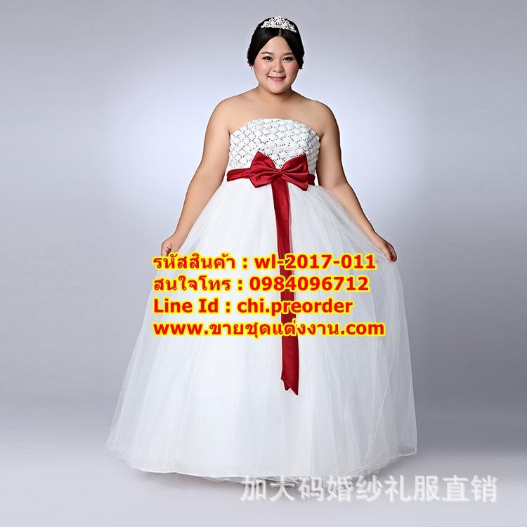 ชุดแต่งงานคนอ้วน กระโปรงสุ่ม WL-2017-011 Pre-Order (เกรด Premium)