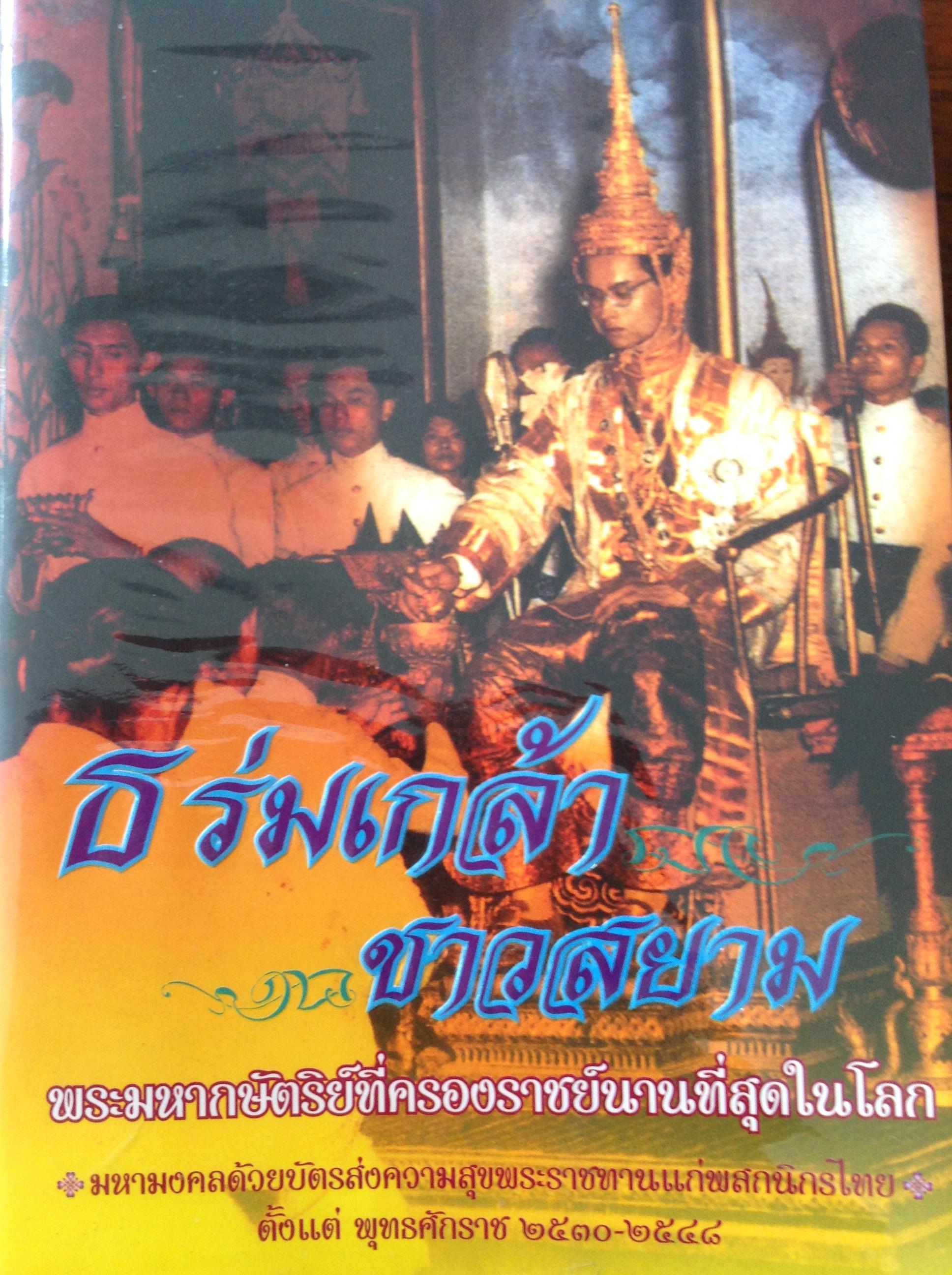 ธ ร่มเกล้าชาวสยาม พระมหากษัตริย์ที่ทรงครองราชย์นานที่สุดในโลก มหามงคลด้วยบัตรส่งความสุขพระราชทานแก่พสกนิกรไทย ตั้งแต่ พศ.2530-2548